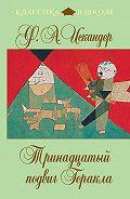 Фазиль Искандер - Тринадцатый подвиг Геракла (сборник)