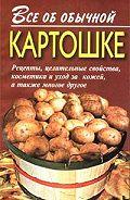 Иван Дубровин - Все об обычной картошке