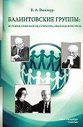 Владимир Винокур -Балинтовские группы: история, технология, структура, границы и ресурсы