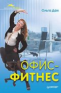 Ольга Дан - Офис-фитнес
