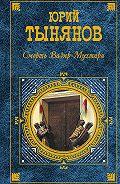 Юрий Тынянов -Смерть Вазир-Мухтара