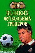 Владимир Малов -100 великих футбольных тренеров