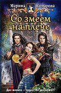 Марина Комарова -Со змеем на плече