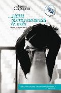Эльчин Сафарли -…нет воспоминаний без тебя (сборник)