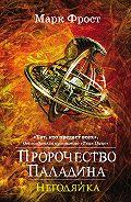Марк Фрост -Пророчество Паладина. Негодяйка