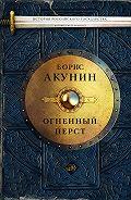 Борис Акунин -Огненный перст (сборник)