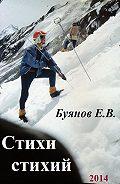 Евгений Буянов -Стихи стихий
