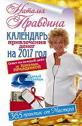 Наталия Правдина -Календарь привлечения денег на 2017 год. 365 практик от Мастера. Лунный календарь