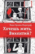 Нина Орлова-Маркграф -Хочешь жить, Викентий?