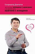 Саидмурод Раджабович Давлатов -Чего не знает женщина о мужчинах и что должен знать мужчина о женщинах