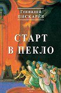 Геннадий Пискарев -Старт в пекло