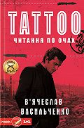 В'ячеслав Васильченко -Tattoo. Читання по очах