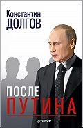 Константин Долгов -После Путина