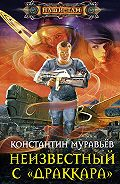 Константин Николаевич Муравьёв -Неизвестный с «Драккара»