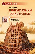 Плунгян Владимир - Почему языки такие разные