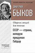 Дмитрий Быков - СССР – страна, которую придумал Гайдар
