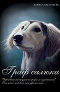 Лариса Васильева -Граф салюки