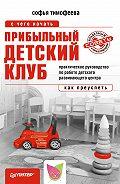 Софья Тимофеева - Прибыльный детский клуб