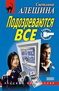 Светлана Алешина - Подозреваются все