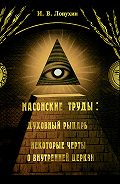 Иван Владимирович Лопухин -Масонские труды: Духовный рыцарь. Некоторые черты о внутренней церкви