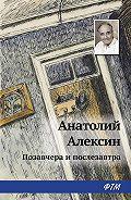Анатолий Георгиевич Алексин - Позавчера и послезавтра