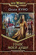 Ольга Куно -Голос моей души