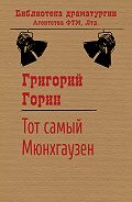 Григорий Горин -Тот самый Мюнхгаузен