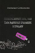 Наталья Соколова -Ненаписанный гайд, или Пара радужных крылышек в придачу
