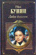 Иван Бунин -Первая любовь