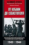 Вольфганг Пиккерт - От Кубани до Севастополя. Зенитная артиллерия вермахта в сражениях на Юге России. 1943—1944