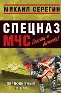 Михаил Серегин -Первобытный страх