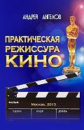 Андрей Ангелов -Практическая режиссура кино