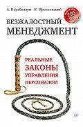 Андрей Парабеллум -Безжалостный менеджмент. Реальные законы управления персоналом