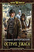 Григорий Шаргородский -Острие ужаса