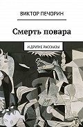 Виктор Печорин -Смерть повара