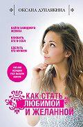 Оксана Дуплякина -Как стать любимой и желанной