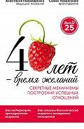Семен Лавриненко -40 лет – время желаний. Секретные механизмы построения успешных отношений