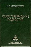 Наталья Харламенкова -Самоутверждение подростка