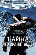 Евгений Михайлов -Тайна, что хранят льды