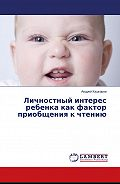 Андрей Кашкаров - Личностный интерес ребенка как фактор приобщения к чтению