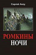 Сергей Аксу -Ромкины ночи