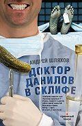 Андрей Левонович Шляхов -Доктор Данилов в Склифе