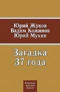 Юрий Мухин, Вадим Кожинов, Юрий Жуков - Загадка 37 года (сборник)