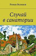 Роман Воликов -Случай всанатории