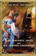 Лена Славина -Как приручить лорда, или Все способы соблазнения