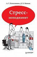 Андрей Каменюкин, Дмитрий Ковпак - Стресс-менеджмент