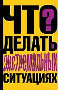 Виталий Ситников -Что делать в экстремальных ситуациях