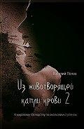 Василий Попов -Из животворящей капли крови 2