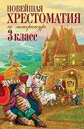 Коллектив Авторов - Новейшая хрестоматия по литературе: 3 класс