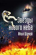 Илья Шумей -Звезды нового неба